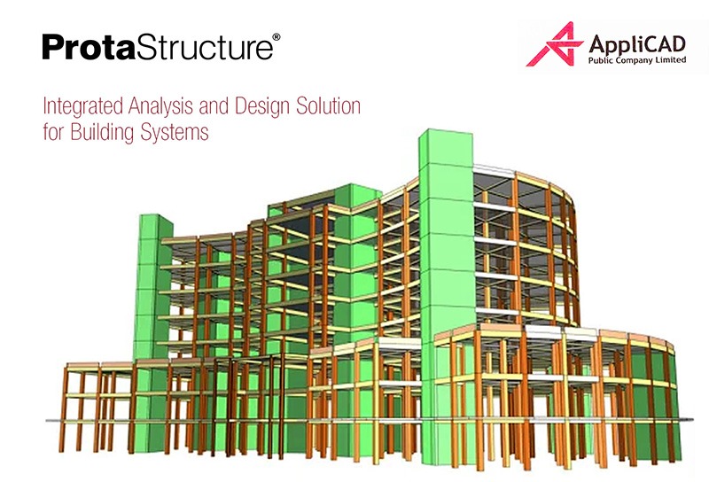 ซอฟต์แวร์ ProtaStructure เครื่องมือสำหรับวิศวกรโครงสร้างอาคาร