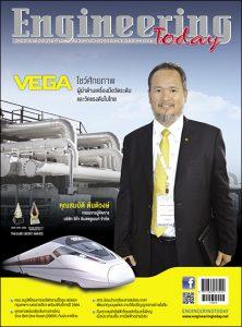 Engineering Today ฉบับที่ 160 กรกฎาคม-สิงหาคม 2560