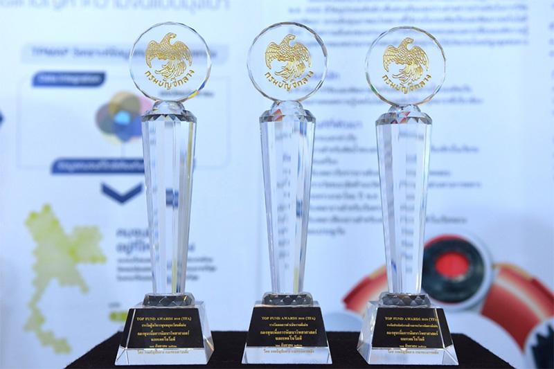 รางวัลผู้บริหารทุนหมุนเวียนดีเด่น ประจำปี 2562