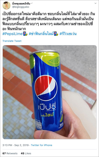 Pepsi-Cola ออกแคมเปญ #PepsiLime