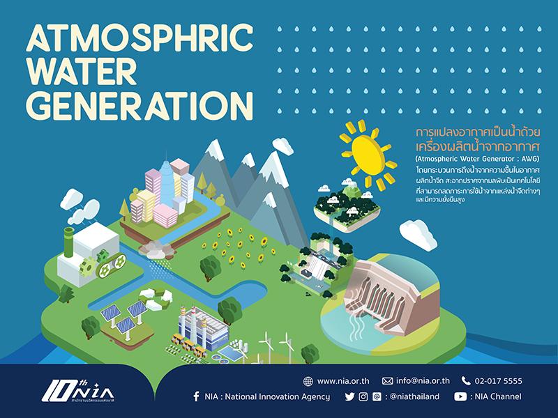 """เอ็นไอเอ ชู """"AWG"""" นวัตกรรมผลิตน้ำจากอากาศ ลดการขาดแคลนน้ำ แนะสตาร์ทอัพ เร่งใช้โอกาสพัฒนาสินค้าสู่ตลาดโลก"""