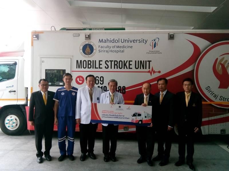 รพ.ศิริราชเผยครบ 1 ปี บริการรถ Mobile Unit รักษาผู้ป่วยโรคหลอดเลือดสมองเฉียบพลัน