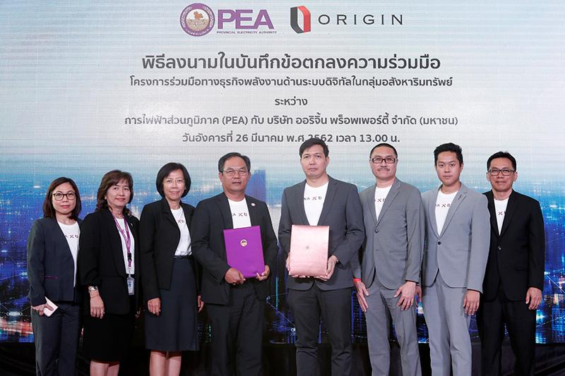 """PEA ร่วมกับ """"ออริจิ้น"""" สนับสนุนโครงการ Smart District Rayong มุ่งให้เกิด Smart City สร้างคุณภาพชีวิต-ใช้พลังงานอย่างคุ้มค่า"""
