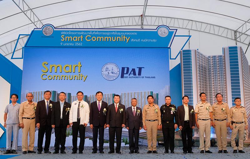 กทท. เปิดตัวโครงการพัฒนาพื้นที่เพื่อการอยู่อาศัยในชุมชนคลองเตย ยกระดับคุณภาพชีวิตชุมชนคลองเตย สู่ Smart Community