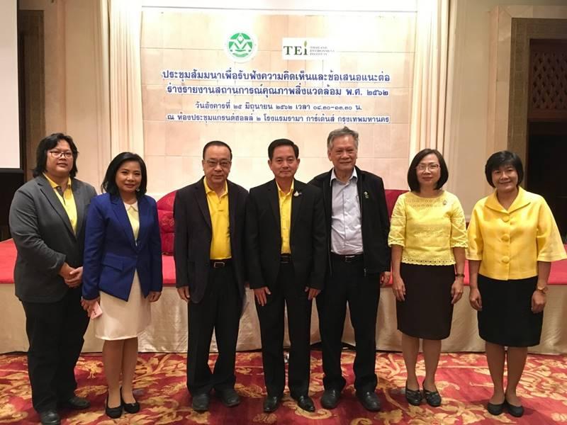 สผ. ร่วมกับ มูลนิธิสถาบันสิ่งแวดล้อมไทย จัดประชุมนำเสนอร่างรายงานสถานการณ์คุณภาพสิ่งแวดล้อม พ.ศ. 2562