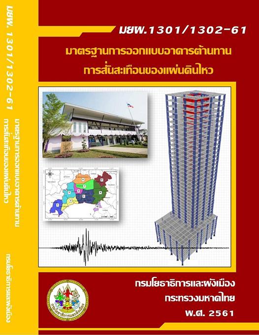 มาตรฐานการออกแบบอาคารต้านทานการสั่นสะเทือนของแผ่นดินไหว