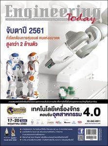 Engineering Today ฉบับที่ 158 มีนาคม-เมษายน 2560