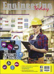 Engineering Today ฉบับที่ 163 มกราคม-กุมภาพันธ์ 2561