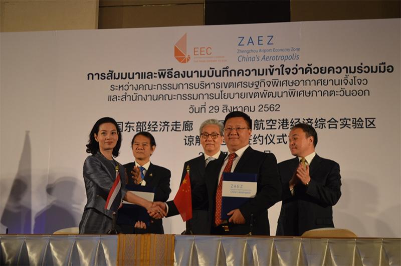 EEC จับมือเขตเศรษฐกิจพิเศษอากาศยานเจิ้งโจว พัฒนาเมืองการบินภาคตะวันออกของไทยในพื้นที่ EEC มุ่งสู่มหานครการบินแห่งใหม่ในอาเซียน