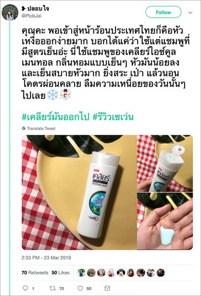 เทรนด์ความงามบนทวิตเตอร์ในไทย เผยบทสนทนาช่วยสร้างพลัง-เสริมแกร่งแบรนด์สินค้า