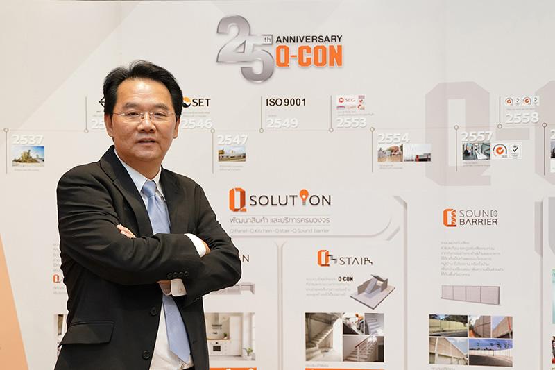 "Q-CON พัฒนา Q Panel ผนังมวลเบา ติดตั้งไว 1 ใน ""Q Solution"" กลยุทธ์ใหม่"
