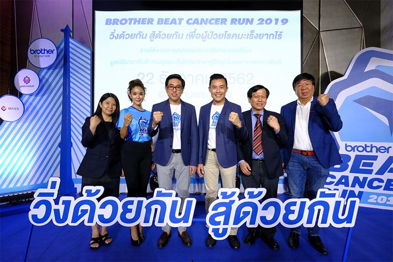 บราเดอร์ จัดกิจกรรม Brother Beat Cancer Run 2019 นำรายได้มอบรพ.รามาธิบดี ช่วยผู้ป่วยโรคมะเร็งที่ยากไร้