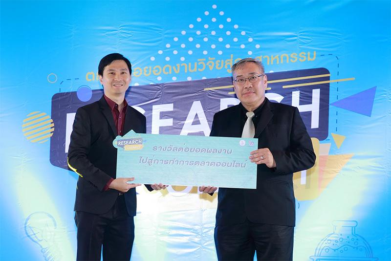"""เอกชนไทยพัฒนา """"FIoT"""" จากเวที """"Reseach Connect"""" ควบคุมโรงงานอาหารอัตโนมัติ พร้อมรายงานความเสียหาย Real Time"""
