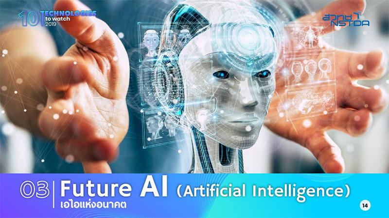 AI แห่งอนาคต