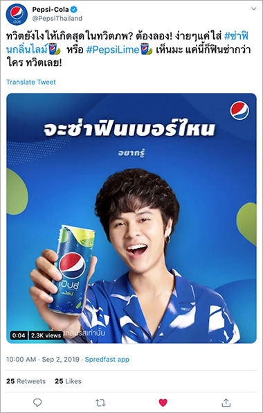 "Pepsi-Cola ออกแคมเปญ #PepsiLime  ดึงฟีเจอร์ ""Tweet to Unlock"" - ""แบรนด์อิโมจิ"" เสริมกลยุทธ์บนทวิตเตอร์"