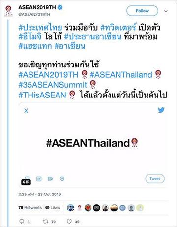 ASEAN2019TH