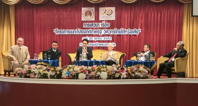 """งานเสวนา """"เมกะโปรเจกต์ภาครัฐ วิศวกรไทยได้หรือเสีย"""""""
