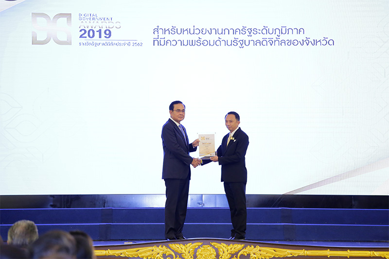 "รางวัล ""Digital Government Awards 2019"""
