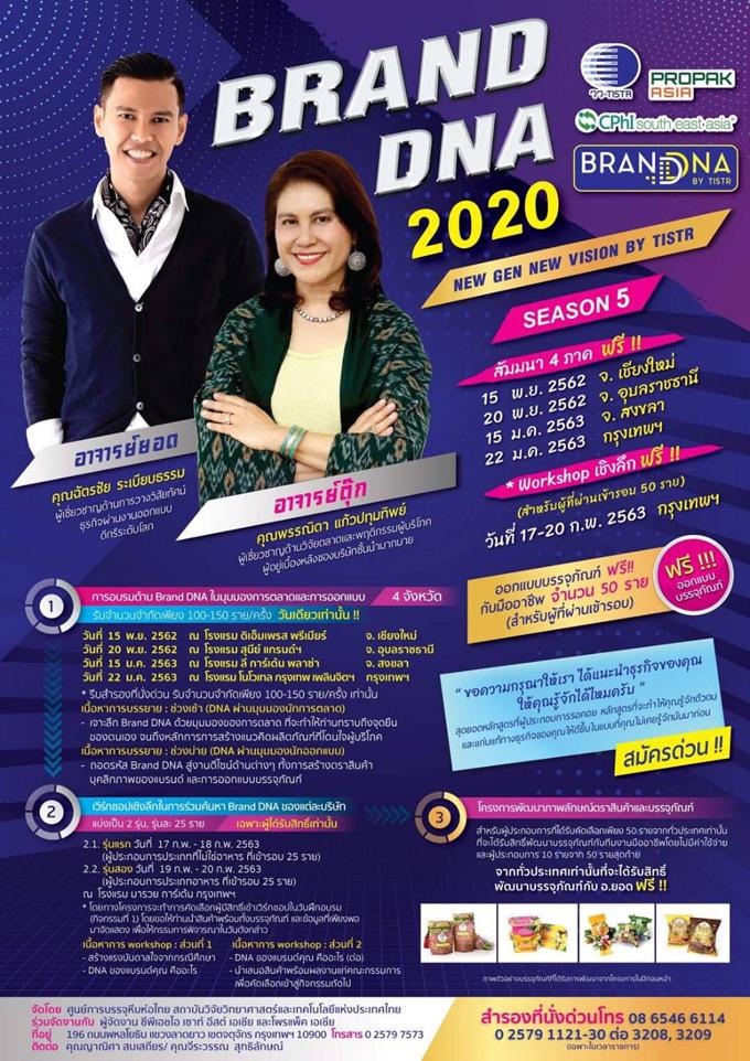 วว.ร่วมกับพันธมิตรจัดกิจกรรม Brand DNA 2020 ซีซั่น 5
