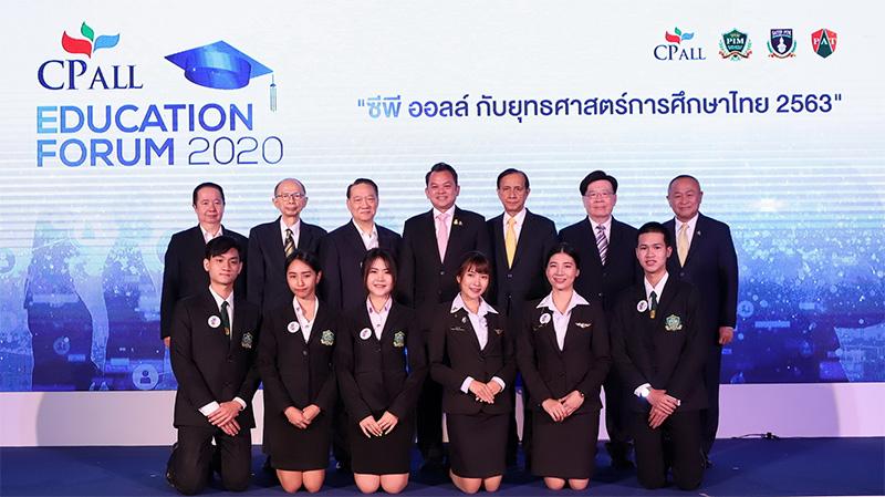 ซีพี ออลล์ เปิดวิสัยทัศน์สนับสนุนการศึกษาไทย 2020 ระดมกูรูร่วมอัพเดทเทรนด์การศึกษา
