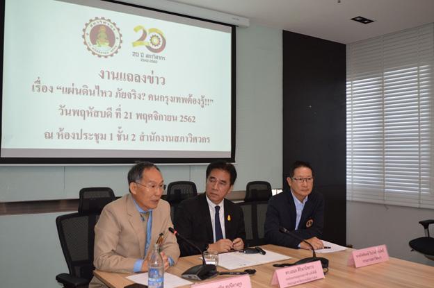 สภาวิศวกร แนะ 3 แนวทางคนกรุงรับมือแผ่นดินไหว พร้อมจี้มหาดไทย เร่งคลอดกฎกระทรวง กำหนดมาตรฐานก่อสร้างอาคารรูปแบบใหม่