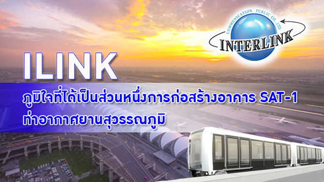 ILINK ร่วมเป็นส่วนหนึ่งในการก่อสร้างอาคาร SAT-1 สนามบินสุวรรณภูมิ