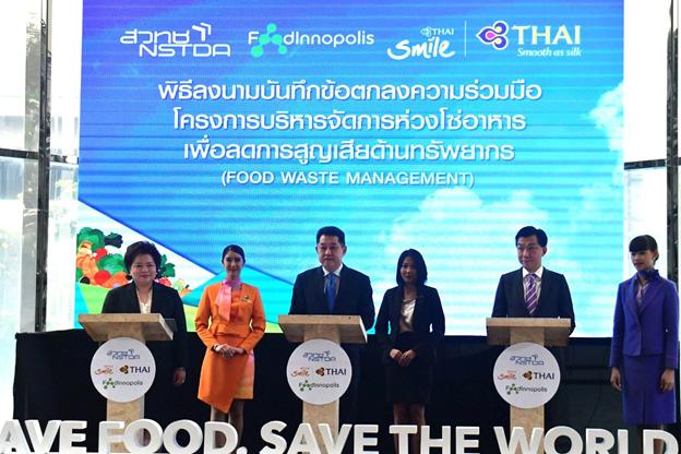 """Food Innopolis จับมือ การบินไทย -ไทยสมายล์ เปิดตัวโครงการ """"Save Food Save the World"""" มุ่งเป็นต้นแบบสายการบินลดการสูญเสียอาหารในอาเซียน"""