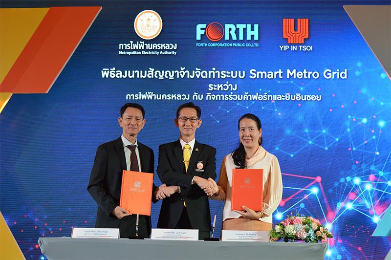 """กฟน. จับมือฟอร์ท - ยิบอินซอย จัดทำระบบ """"โครงการ Smart Metro Grid เผยเฟสแรกติดตั้งมิเตอร์ไฟฟ้าดิจิทัล 33,265 ชุด คาดแล้วเสร็จทั้งระบบปี'65"""
