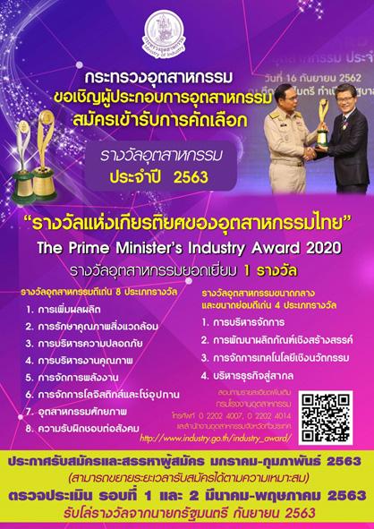 """สถาบันเพิ่มฯ เชิญผู้ประกอบการสมัครเข้ารับรางวัล """"อุตสาหกรรมดีเด่น ประจำปี 2563 ประเภทการเพิ่มผลผลิต"""""""