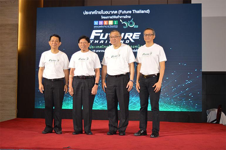 """วช. จับมือ 8 หน่วยงาน จัดตั้งโครงการ """"Future Thailand"""" ประเทศไทยใน 20 ปีข้างหน้า มุ่งศึกษาวิจัย 10 มิติ ขับเคลื่อนประเทศให้ก้าวผ่านกับดักรายได้ปานกลาง"""