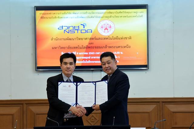 สวทช. จับมือ มจพ. พัฒนาบัณฑิตคุณภาพสูงระดับโท- เอกด้านวิทย์ฯ รองรับ 10 อุตสาหกรรมเป้าหมาย ภายใต้ยุทธศาสตร์ Thailand 4.0