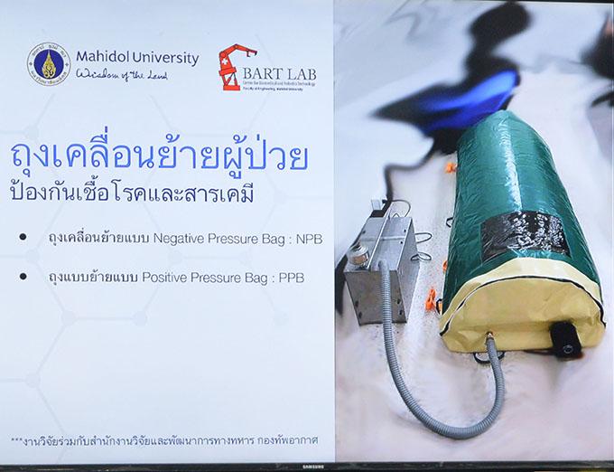นวัตกรรมถุงเคลื่อนย้ายผู้ป่วยป้องกันเชื้อโรคและ สารเคมี