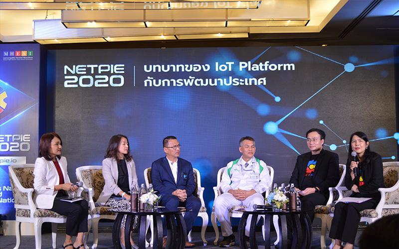 เวทีเสวนา บทบาทของ IoT Platform กับการพัฒนาประเทศ