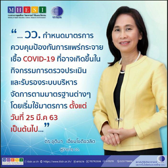วว. เลื่อนกิจกรรมตรวจประเมิน ณ สถานประกอบการ ตั้งแต่ 25 มี.ค. ออกไปอีก 6 เดือน หวังควบคุม-ป้องกันการแพร่กระจายเชื้อไวรัส COVID-19