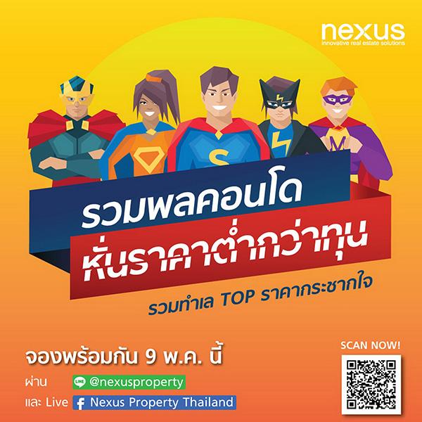 """เน็กซัส ส่งแคมเปญ """"รวมพลคอนโด หั่นราคาต่ำกว่าทุน"""" ผ่านทาง Live เพจ """"Nexus Property Thailand"""" 9 พ.ค.นี้"""