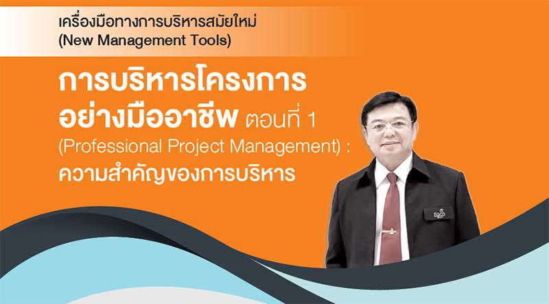 การบริหารโครงการอย่างมืออาชีพ ตอนที่ 1 (Professional Project Management) : ความสำคัญของการบริหาร