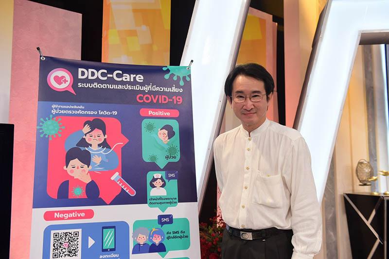 """กรมควบคุมโรค ใช้แอพพลิเคชั่น """"DDC-Care"""" ของ สวทช. ติดตามผู้เสี่ยงติดเชื้อ COVID-19"""
