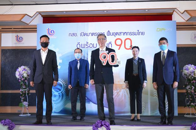 """กสอ. แถลงมาตรการฟื้นฟูอุตสาหกรรมไทย """"ดีพร้อมทันที 90 วัน"""" อุ้ม 4 กลุ่มอุตสาหกรรมเป้าหมายหลักให้ปรับตัว-ทำงานอย่างยั่งยืน"""