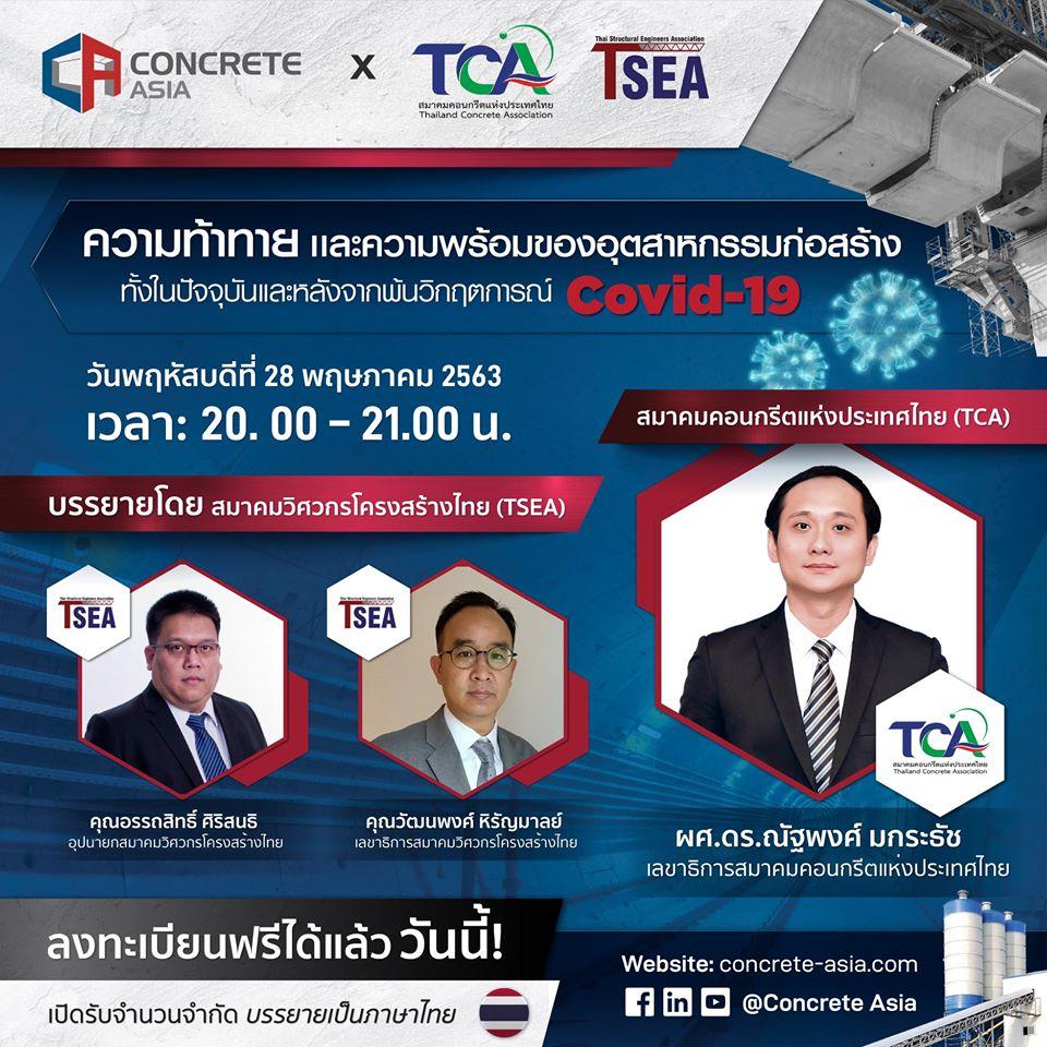 """WEBINAR หัวข้อ """"ความพร้อมของอุตสาหกรรมก่อสร้างอาคาร การจัดการอาคาร และการก่อสร้างด้านโครงสร้างพื้นฐานของประเทศไทย เพื่อพิชิตความท้าทายเเละความพร้อมในการก้าวไปข้างหน้าทั้งในปัจจุบันและหลังพ้นวิกฤตการณ์โควิด-19"""""""