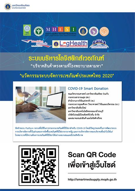 ระบบจัดการเวชภัณฑ์ประเทศไทย 2020