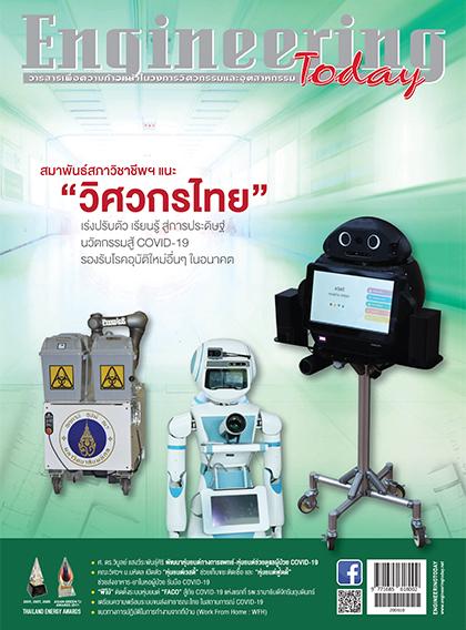 Engineering Today ฉบับที่ 177 พฤษภาคม-มิถุนายน 2563