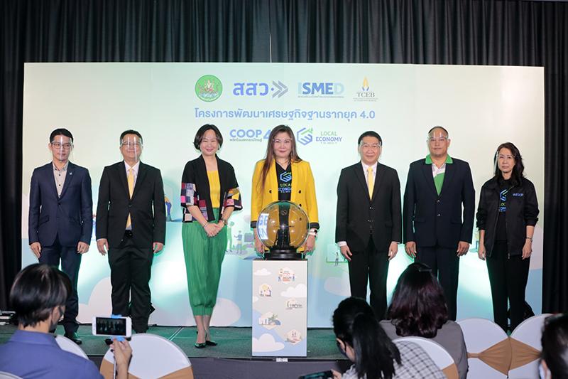 สสว. เดินหน้าโครงการเศรษฐกิจฐานราก ปีที่ 3 หนุนสหกรณ์ 100 แห่งทั่วไทยสู่สหกรณ์ 4.0