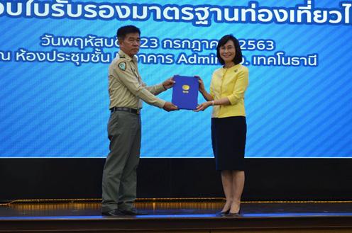 มาตรฐานการท่องเที่ยวไทย