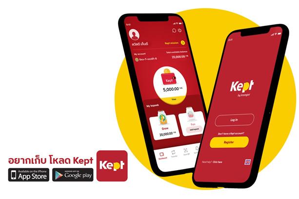 กรุงศรี เปิดตัว Kept นวัตกรรมบริหารเงินแพลตฟอร์มใหม่ในรูปแบบแอพพลิเคชั่น