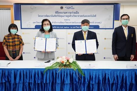 สวทช. ผนึกกำลังม.มหิดล ติวเข้มบัณฑิต 'หัวกะทิ' ด้านวิทย์ฯ ระดับปริญญาเอก เสริมแกร่งระบบวิจัย พัฒนาเศรษฐกิจไทย