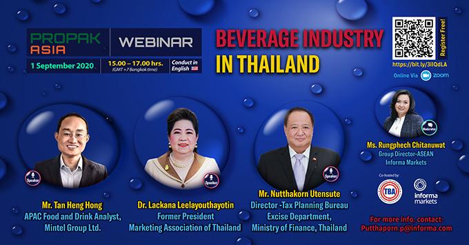 """สมาคมอุตสาหกรรมเครื่องดื่มไทย ร่วมอินฟอร์มา มาร์เก็ตส์ จัด 2 สัมมนาออนไลน์ """"อุตสาหกรรมเครื่องดื่มในประเทศไทย"""" และ """"ผู้ประกอบการควรรู้ กับสิทธิประโยชน์ภาษีสรรพสามิตเครื่องดื่ม"""" เชิญผู้ประกอบการและผู้สนใจร่วมฟัง ฟรี"""