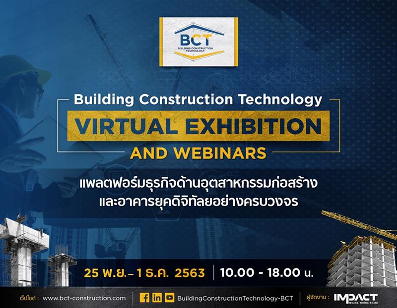 อิมแพ็คลุยจัดงาน Building Construction Technology ยกทัพอุตสาหกรรมอาคารและการก่อสร้างเข้าสู่ยุคดิจิทัลผ่านแพลตฟอร์มออนไลน์