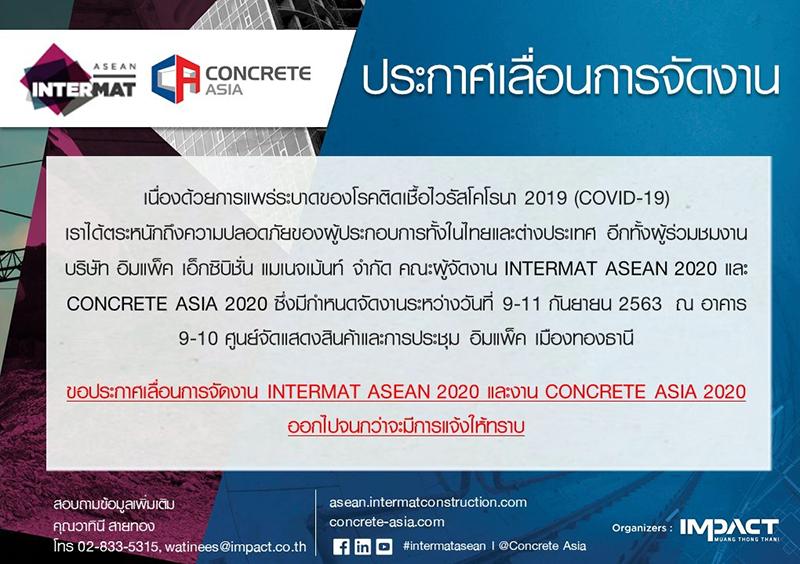 เลื่อนการจัดงาน INTERMAT ASEAN 2020 และงาน CONCRETE ASIA 2020
