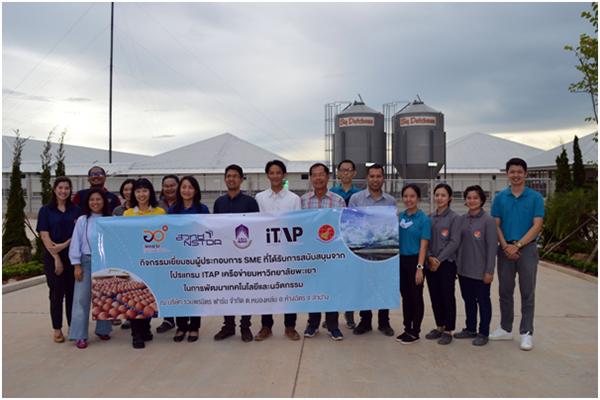 ITAP สวทช. ร่วมกับเครือข่าย ม.พะเยา นำ ว&ท. หนุน SME 2 แห่งเพิ่มกำลังการผลิต - ลดต้นทุนพลังงาน