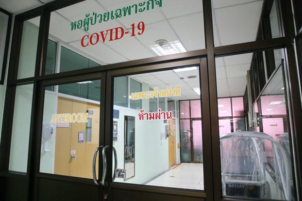 ห้องผู้ป่วย COVID-19 ที่ปัจจุบันไม่มีผู้ป่วยพักรักษาตัว